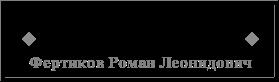 logo. Персональный сайт. Фертиков Роман Леонидович